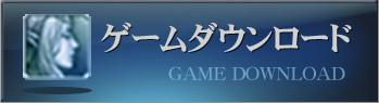 ゲームダウンロード